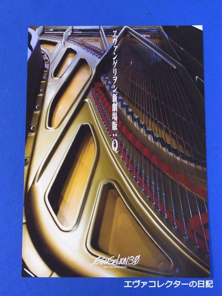ピアノのイラストが入ったヱヴァンゲリヲン新劇場版:Qのチラシ