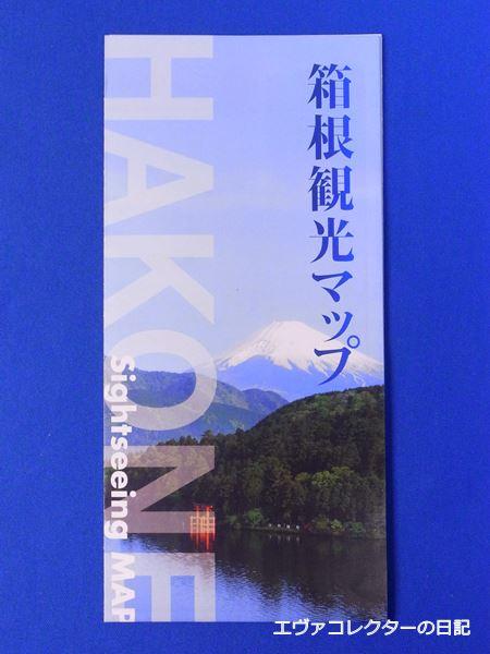 箱根町の観光地が載った地図・箱根観光マップ