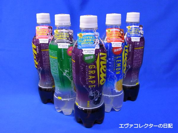 【キリン メッツ×エヴァンゲリオン 強炭酸インパクトキャンペーン】 対象商品のペットボトル