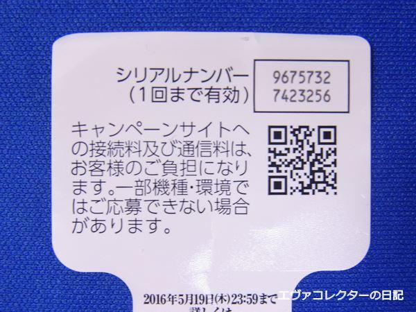 s-R1018696