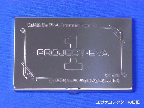 富士急ハイランド限定 実物大エヴァ初号機建造計画のオリジナルグッズの名刺ケース