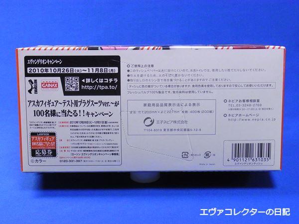 s-R1018729