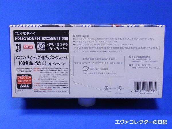 s-R1018733
