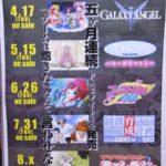 エヴァグッズ No.899 ブロッコリー ゲームユーザー補完計画 B2ポスター