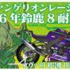 【エヴァレーシング】2016年の鈴鹿8耐個人スポンサーの募集開始!