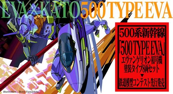 Nゲージ、500系新幹線「500 TYPE EVA」エヴァンゲリオン初号機塗装タイプ8両セットのイラスト