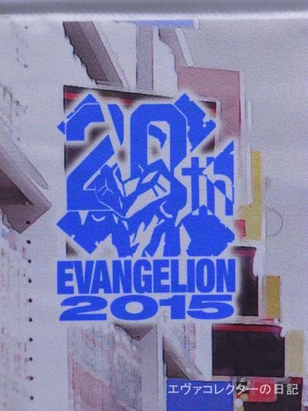 エヴァ20周年記念ロゴ