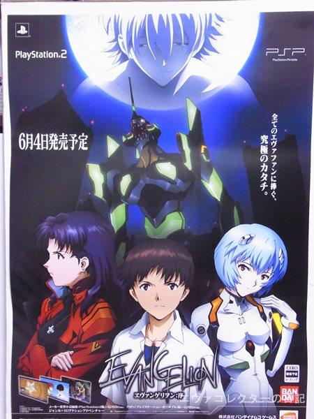 PS2/PSP「ヱヴァンゲリヲン:序」 の宣伝用ポスター