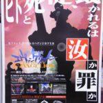 エヴァグッズ No.914 『名探偵エヴァンゲリオン』宣伝用ポスター エヴァ初号機ver.