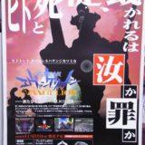 PS2のゲーム『名探偵エヴァンゲリオン』宣伝用ポスターB2