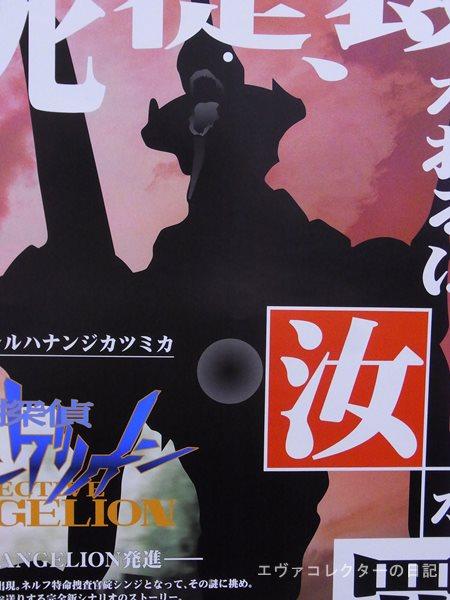 ゲーム「名探偵エヴァンゲリオン」のポスターに描かれたエヴァ初号機のシルエット