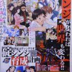 エヴァグッズ No.915 『新世紀エヴァンゲリオン 碇シンジ育成計画』B2ポスター