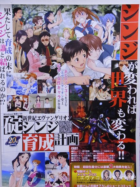 新世紀エヴァンゲリオン 碇シンジ育成計画の宣伝用B2ポスター