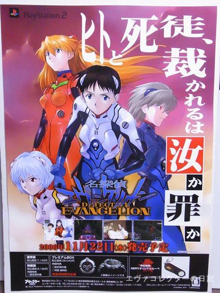名探偵エヴァンゲリオンのポスター。シンジやレイなどのキャラクターが描かれたバージョン