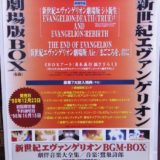 『新世紀エヴァンゲリオン劇場版』LD-BOX発売告知ポスター