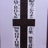 NEON GENESIS EVANGELION: S2 WORKS の宣伝用ポスター