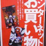 BitCashカード、ビットキャッシュとエヴァのコラボポスター