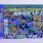 エヴァグッズ No.922 庵野秀明 スキゾ&パラノ・エヴァンゲリオン 中吊りポスター
