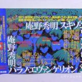 庵野秀明 スキゾ・エヴァンゲリオンとパラノ・エヴァンゲリオンの宣伝用中吊りポスター