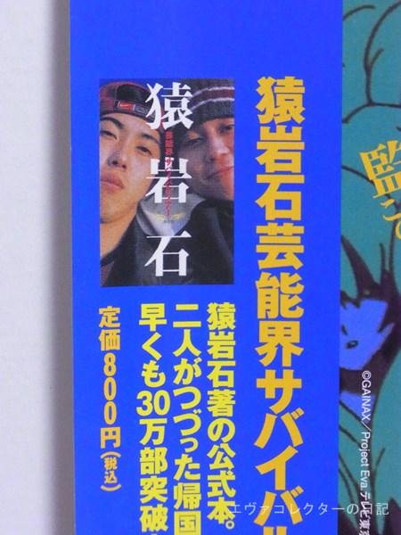 猿岩石の書籍ポスター