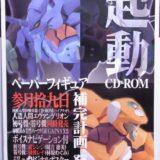 インナーブレイン社のペーパーフィギュア・エヴァ初号機と零号機のポスター