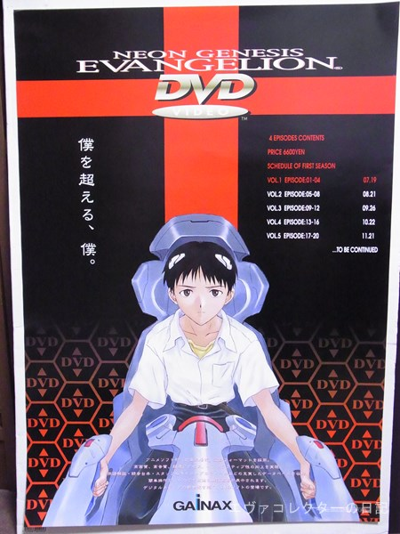 新世紀エヴァンゲリオン DVD初期シリーズ 第1巻発売販促ポスター