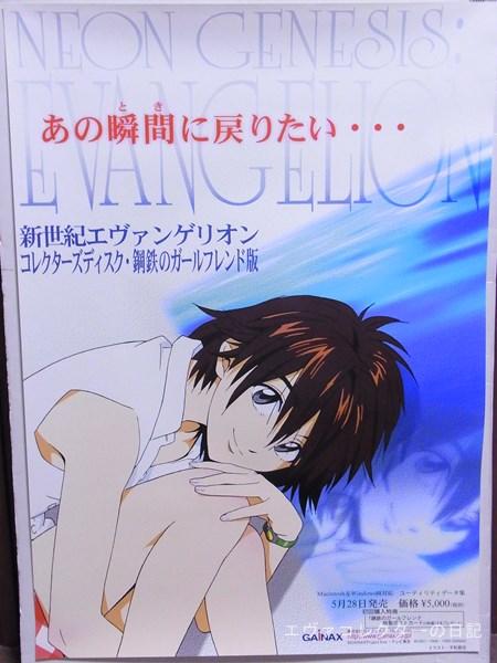 新世紀エヴァンゲリオン コレクターズディスク・鋼鉄のガールフレンド版の販促ポスター。