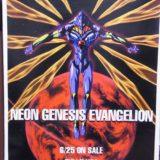 NINTENDO64用ゲーム『新世紀エヴァンゲリオン』販促ポスター