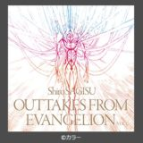 「Shiro SAGISU outtakes from Evangelion」のジャケットが公開