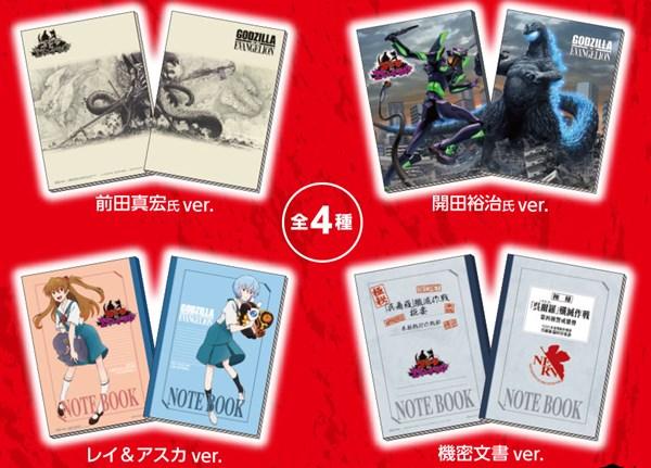 セブン-イレブン×ゴジラ対エヴァンゲリオンキャンペーンでプレゼントされたオリジナルノート