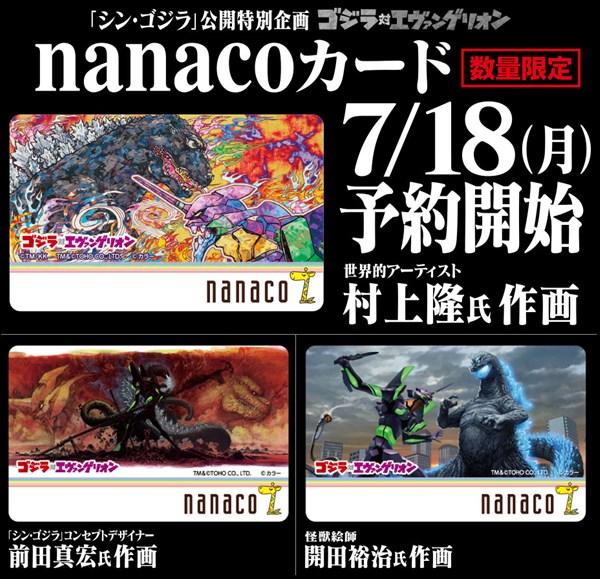 セブン-イレブン×ゴジラ対エヴァンゲリオンキャンペーンに登場したnanacoカード