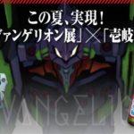 【新着エヴァグッズ】焼酎「壱岐の島」とエヴァがコラボ。限定ラベルボトルが発売
