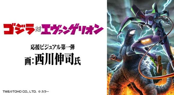 西川伸司氏による、「ゴジラ対エヴァンゲリオン」応援ビジュアル第一弾