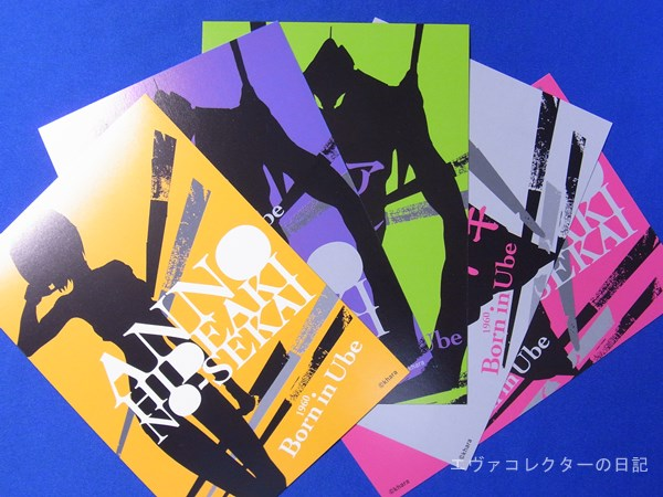 アンノヒデアキノセカイのイベント会場で販売されたポストカードセット