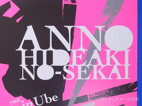 2013年アンノヒデアキノセカイのロゴ