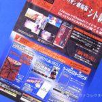 エヴァグッズ No.944 カードダスマスターズワイド『シト新生』販促チラシ