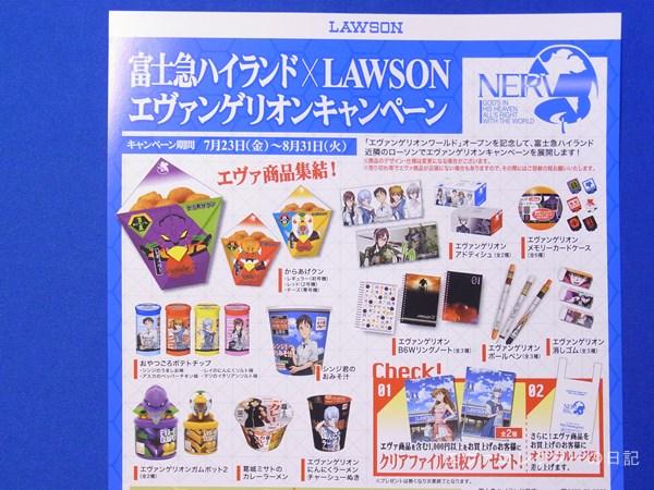 ローソンとエヴァのコラボグッズ 2010年に販売されたもの