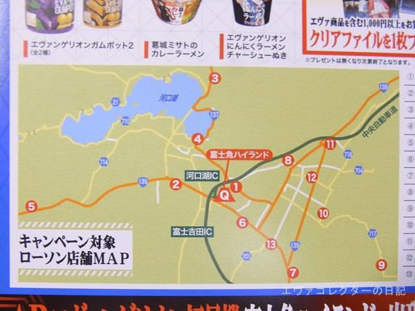 富士急ハイランド周辺の、エヴァコラボキャンペーン対象店舗地図