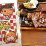 ビッグボーイと『シン・ゴジラ』のコラボメニュー・【ゴジラ ステーキ】を食べてきました
