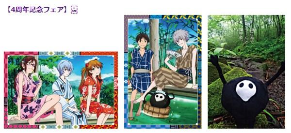 箱根湯本えう゛ぁ屋」4周年記念フェアでプレゼントされたポストカード