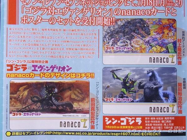 nanacoカードのエヴァコラボデザイン3種