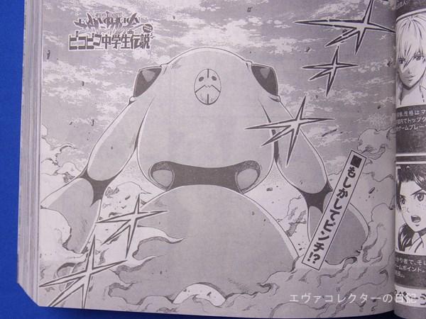 ピコピコ中学生伝説に登場した、謎の巨大生命体、エヴァ初号機を倒す