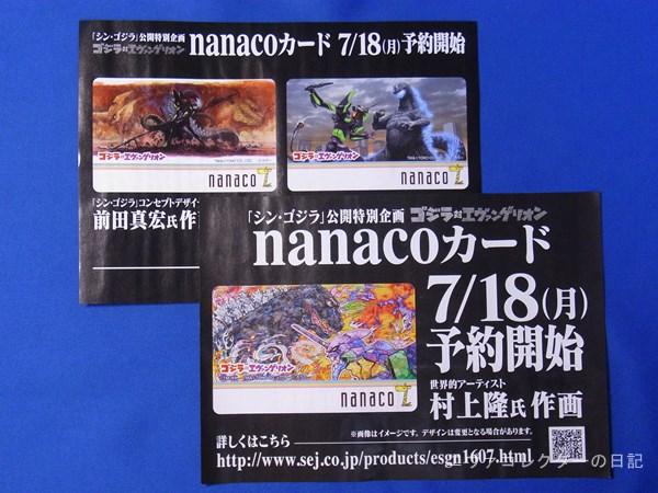 ゴジラ対エヴァンゲリオンのコラボイラストを使ったnanacoカードの宣伝用チラシ