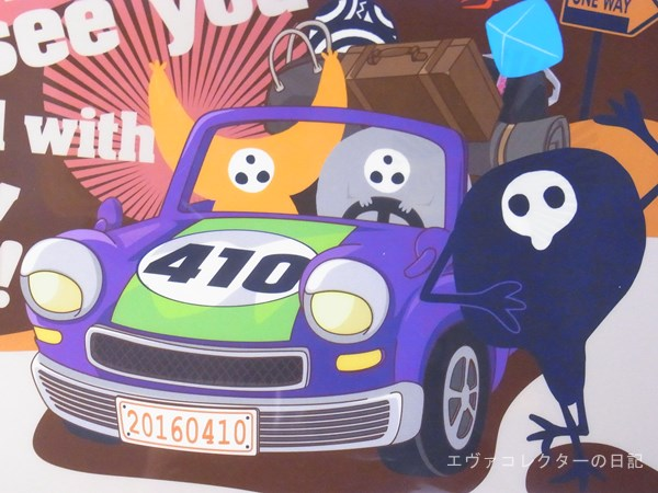 2016年4月のゆるしと記念イラスト。オープンカーに乗るゆるしと達