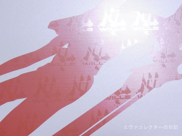 ヴィレのロゴが浮き出てくる特殊な印刷のポスター
