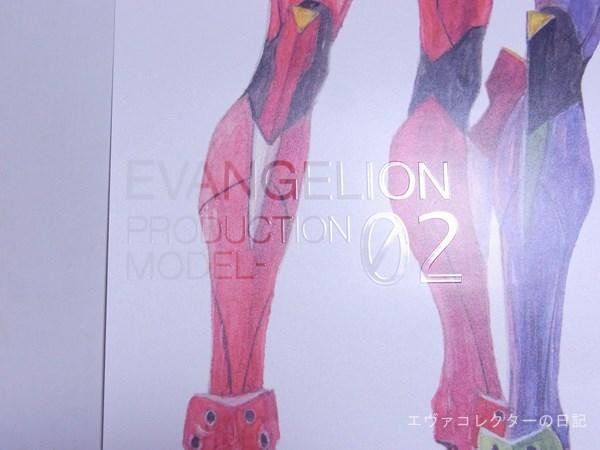 エヴァのモデル名が浮き出てくる特殊印刷ポスター