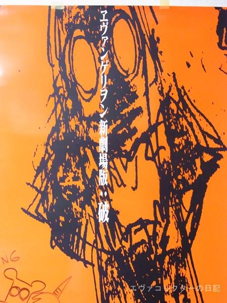 鶴巻和哉によるヱヴァンゲリヲン新劇場版:破のキービジュアルポスター