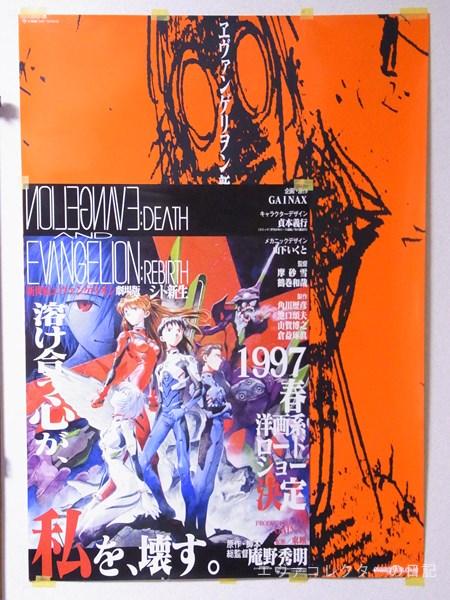 エヴァの劇場版ポスター。A0ポスターとB2ポスターの大きさ比較。