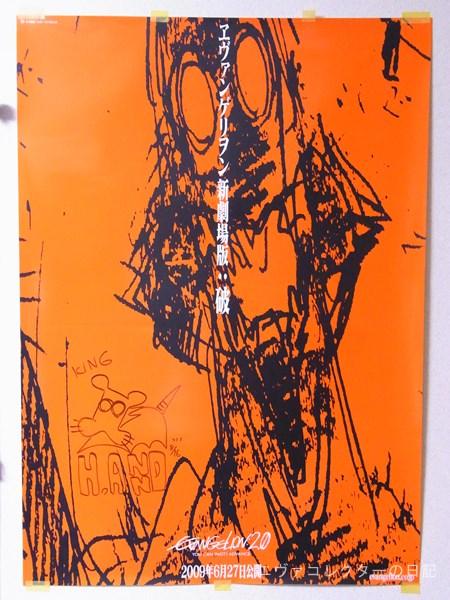 ヱヴァンゲリヲン新劇場版:破のキービジュアルを使用したポスター。劇場など全国で掲示されたもので、庵野監督サイン入りのもの