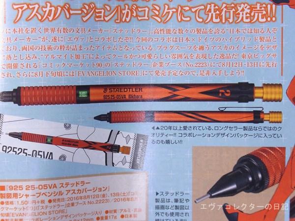 ステッドラーのアスカモデルとなった製図用シャープペン・925 25-05va
